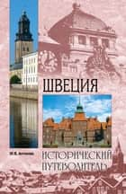 Швеция ebook by Ю.В. Антонова