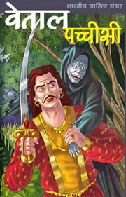 Vetaal Pachchisi (Hindi Stories) - वेताल पच्चीसी ebook by Vetaal Bhatt,वेताल भट्ट