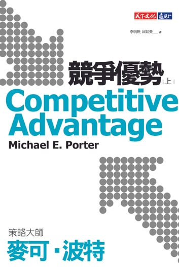 競爭優勢(上) - Competitive AdvantageCreating and Sustaining Superior Performance 電子書 by 麥可.波特Michael E. Porter