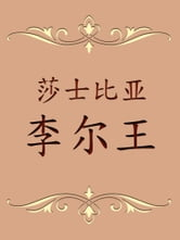 King Lear (Chinese) ebook by William Shakespeare