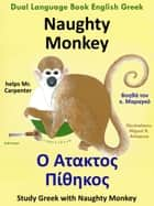 Dual Language Book English Greek: Naughty Monkey helps Mr. Carpenter - Ο Άτακτος Πίθηκος Βοηθά τον κ. Μαραγκό ebook by Colin Hann