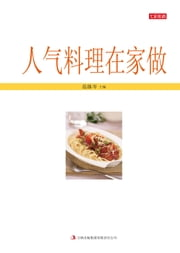 You Can Make These Popular Cuisine at Home ebook by Fan Meicen