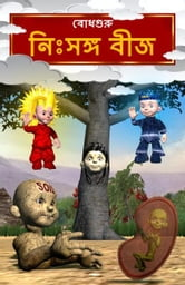 The Lonely Seed (Bengali) ebook by BodhaGuru Learning