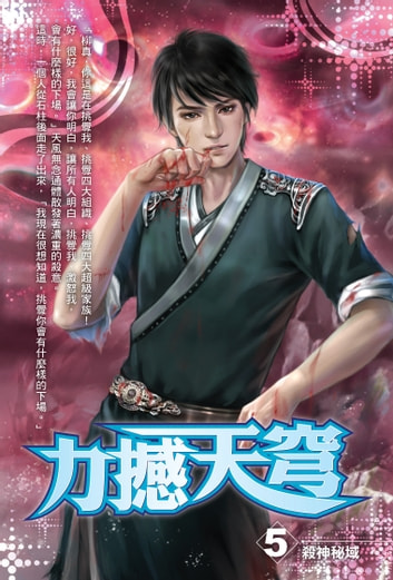 力撼天穹05殺神秘域 ebook by 無宇天