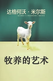 牧养的艺术 ebook by Dag Heward-Mills