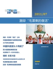 激辩毛泽东的复活 Yizhe Collection: Debate on Mao's Revival ebook by Zhe Yi