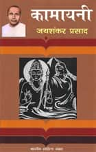 Kamayani (Hindi Epic) - कामायनी ebook by Jaishankar Prasad, जयशंकर प्रसाद
