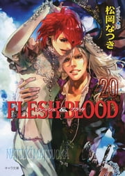 FLESH & BLOOD20 ebook by 松岡なつき