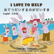 I Love to Help おてつだいするのがだいすき - English Japanese Bilingual Collection ebook by Shelley Admont, S.A. Publishing
