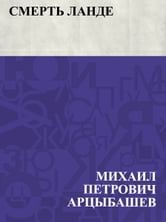 Смерть Ланде ebook by Михаил Арцыбашев