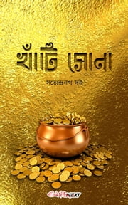 Khanti Sona (খাঁটি সোনা ) - A Collection Of Bengali Rhymes ebook by Satyendranath Dutta (সত্যেন্দ্রনাথ দত্ত )