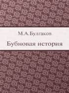 Бубновая история ebook by Булгаков М.А.