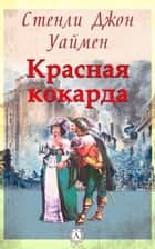 Красная кокарда ebook by Стенли Джон Уаймен