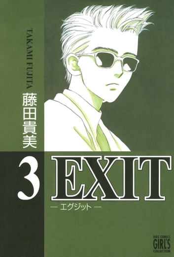 EXIT~エグジット~ (3) ebook by 藤田貴美