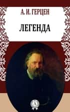 Легенда ebook by А. И. Герцен