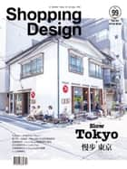 Shopping Design 02月號/2017 第99期 - 慢步東京 eBook by Shopping Design編輯部