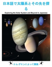 日本語で太陽系とその先を探る - Exploring the Solar System and Beyond in Japanese ebook by Nam Nguyen