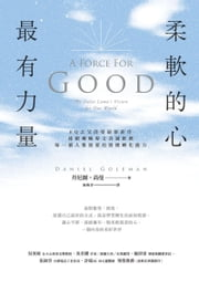 柔軟的心最有力量 - A FORCE FOR GOOD: The Dalai Lama's Vision for Our World 電子書 by 丹尼爾・高曼Daniel Goleman, 施婉青
