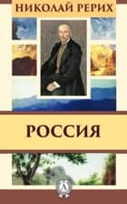 Россия ebook by Николай Рерих