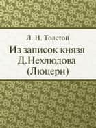 Из записок князя Д.Нехлюдова (Люцерн) ebook by Толстой Л.Н.