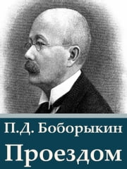 Проездом ebook by П.Д. Боборыкин