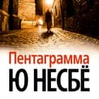 Пентаграмма audiobook by