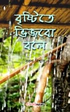 Bristite Vijbo Bole (বৃষ্টিতে ভিজবো বলে ) - A Collection Of Bengali Modern Poems ebook by Barun Biswas (বরুণ বিশ্বাস)