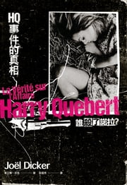 HQ事件的真相 - La Vérité sur l'Affaire Harry Quebert ebook by 喬艾爾‧狄克Joel Dicker, 尉遲秀
