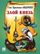 Злой князь (перевод А. и П. Ганзен) ebook by Андерсен Г.Х.
