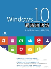 Windows 10超級練功坊 ebook by PCuSER研究室