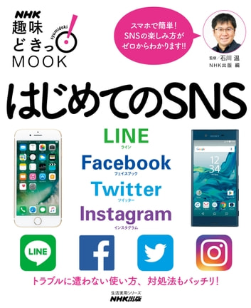 はじめてのSNS LINE Facebook Twitter Instagram ebook by