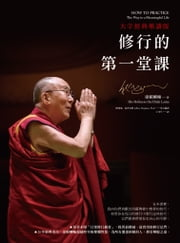 修行的第一堂課 - (How to Practice: The Way to a Meaningful Life) 電子書 by 達賴喇嘛(His Holiness the Dalai Lama), 丁乃竺