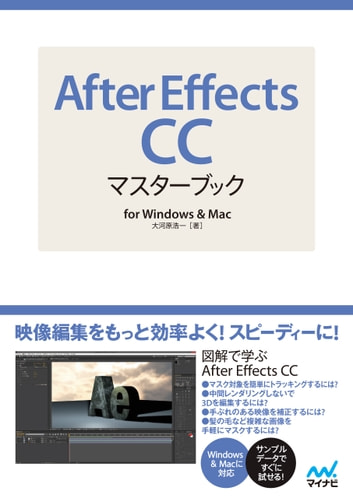 After Effects CCマスターブック for Windows & Mac ebook by 大河原 浩一