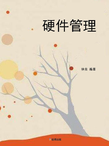 硬件管理 ebook by 徐克