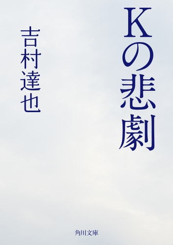 Kの悲劇 ebook by 吉村 達也