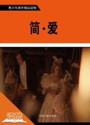 Jane Eyre (Ducool Fine Proofreaded and Translated Edition) ebook by Charlotte·Brontë, Li Jia