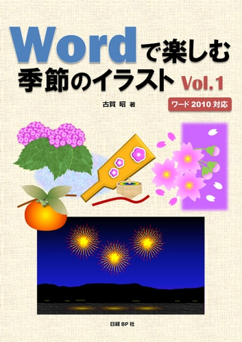 Wordで楽しむ季節のイラスト Vol.1 ebook by 古賀 昭