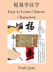 Easy to Learn Chinese Characters (轻易学汉字) ebook by Paul Qian
