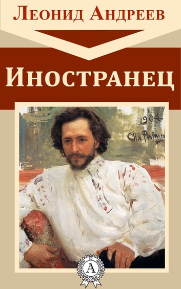 Иностранец ebook by Леонид Андреев