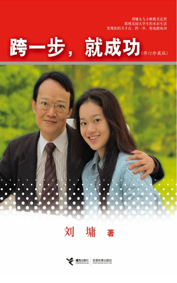 Take One Step, Success Will Come ebook by Liu Yong