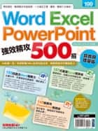 Word、Excel、PowerPoint 強效精攻500招 (超實用增量版) ebook by PCuSER研究室