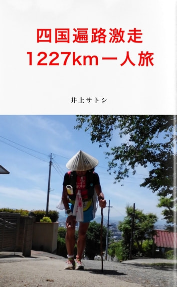 四国遍路激走1227km 一人旅 ebook by 井上サトシ