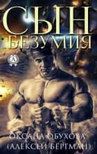 Сын безумия ebook by