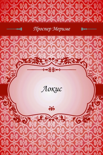 Локис ebook by Мериме, Проспер