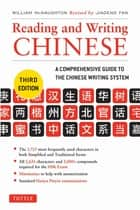 Reading and Writing Chinese - Third Edition, HSK All Levels (2,633 Chinese Characters and 5,000+ Compounds) ebook by William McNaughton, Jiageng Fan
