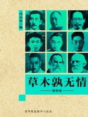 草木孰无情·植物卷 ebook by