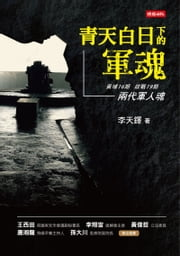 青天白日下的軍魂 ebook by 李天鐸