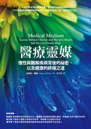 醫療靈媒:慢性與難解疾病背後的祕密,以及健康的終極之道 - Medical Medium: Secrets Behind Chronic and Mystery Illness and How to Finally Heal ebook by 安東尼‧威廉, Anthony William, 林慈敏
