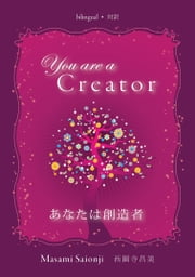 You Are a Creator / あなたは創造者 ebook by Masami Saionji
