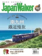 Japan Walker Vol.26 9月號 - 南九州鐵道旅 ebook by Japan Walker編輯部